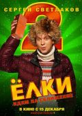 """Постер 13 из 15 из фильма """"Елки 2"""" (2011)"""