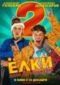 """Постер 14 из 15 из фильма """"Елки 2"""" (2011)"""