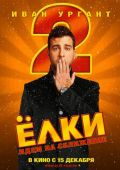 """Постер 15 из 15 из фильма """"Елки 2"""" (2011)"""