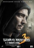 """Постер 2 из 3 из фильма """"Бой с тенью 3D: Последний раунд"""" (2011)"""