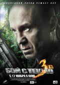 """Постер 3 из 3 из фильма """"Бой с тенью 3D: Последний раунд"""" (2011)"""