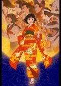 """Постер 3 из 3 из фильма """"Актриса тысячелетия"""" /Millennium Actress/ (2001)"""