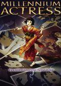 """Постер 2 из 3 из фильма """"Актриса тысячелетия"""" /Millennium Actress/ (2001)"""