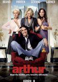"""Постер 3 из 4 из фильма """"Артур. Идеальный миллионер"""" /Arthur/ (2011)"""