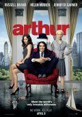 """Постер 2 из 4 из фильма """"Артур. Идеальный миллионер"""" /Arthur/ (2011)"""