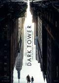 """Постер 4 из 12 из фильма """"Темная башня"""" /The Dark Tower/ (2017)"""