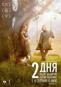 """Постер 2 из 2 из фильма """"Два дня"""" (2011)"""