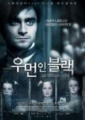 """Постер 5 из 6 из фильма """"Женщина в черном"""" /The Woman in Black/ (2012)"""