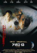 """Постер 3 из 6 из фильма """"Аполлон 13"""" /Apollo 13/ (1995)"""