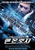 "Постер 3 из 21 из фильма ""На грани"" /Man on a Ledge/ (2012)"