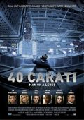 "Постер 6 из 21 из фильма ""На грани"" /Man on a Ledge/ (2012)"