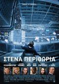 "Постер 12 из 21 из фильма ""На грани"" /Man on a Ledge/ (2012)"