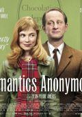 """Постер 1 из 1 из фильма """"Анонимные романтики"""" /Les emotifs anonymes/ (2010)"""
