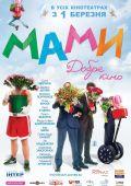 """Постер 2 из 4 из фильма """"Мамы"""" (2012)"""