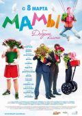 """Постер 1 из 4 из фильма """"Мамы"""" (2012)"""