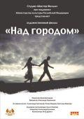 """Постер 1 из 1 из фильма """"Над городом"""" (2010)"""