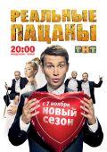 """Постер 2 из 4 из фильма """"Реальные пацаны"""" (2010)"""