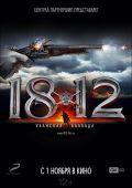 1812: Ulanskaya ballada