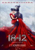 """Постер 2 из 2 из фильма """"1812: Уланская баллада"""" (2012)"""