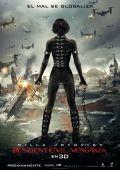 """Постер 2 из 8 из фильма """"Обитель зла: Возмездие"""" /Resident Evil: Retribution/ (2012)"""
