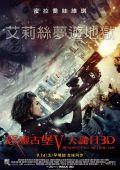 """Постер 4 из 8 из фильма """"Обитель зла: Возмездие"""" /Resident Evil: Retribution/ (2012)"""