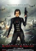 """Постер 5 из 8 из фильма """"Обитель зла: Возмездие"""" /Resident Evil: Retribution/ (2012)"""