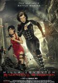 """Постер 6 из 8 из фильма """"Обитель зла: Возмездие"""" /Resident Evil: Retribution/ (2012)"""