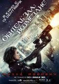 """Постер 7 из 8 из фильма """"Обитель зла: Возмездие"""" /Resident Evil: Retribution/ (2012)"""