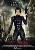 """Постер 8 из 8 из фильма """"Обитель зла: Возмездие"""" /Resident Evil: Retribution/ (2012)"""