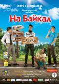 """Постер 1 из 1 из фильма """"На Байкал"""" (2011)"""