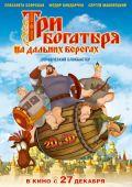 """Постер 2 из 3 из фильма """"Три богатыря на дальних берегах"""" (2012)"""