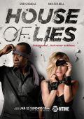 """Постер 4 из 5 из фильма """"Обитель лжи"""" /House of Lies/ (2012)"""