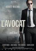"""Постер 1 из 1 из фильма """"Адвокат"""" /L'avocat/ (2010)"""