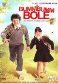 "Постер 1 из 1 из фильма ""Бам-бам-боле"" /Bumm Bumm Bole/ (2010)"