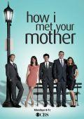 """Постер 9 из 10 из фильма """"Как я встретил вашу маму"""" /How I Met Your Mother/ (2005)"""
