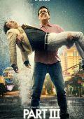 """Постер 5 из 17 из фильма """"Мальчишник: Часть III"""" /The Hangover Part III/ (2013)"""