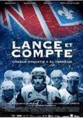 """Постер 1 из 1 из фильма """"Все заодно"""" /Lance et compte/ (2010)"""