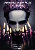"""Постер 59 из 60 из фильма """"Американская история ужасов"""" /American Horror Story/ (2011)"""