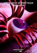 """Постер 57 из 60 из фильма """"Американская история ужасов"""" /American Horror Story/ (2011)"""