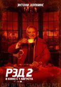 """Постер 13 из 28 из фильма """"РЭД 2"""" /RED 2/ (2013)"""