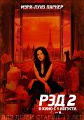 """Постер 15 из 28 из фильма """"РЭД 2"""" /RED 2/ (2013)"""