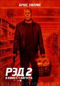"""Постер 16 из 28 из фильма """"РЭД 2"""" /RED 2/ (2013)"""
