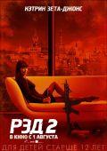 """Постер 14 из 28 из фильма """"РЭД 2"""" /RED 2/ (2013)"""