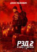"""Постер 18 из 28 из фильма """"РЭД 2"""" /RED 2/ (2013)"""