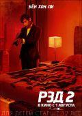 """Постер 19 из 28 из фильма """"РЭД 2"""" /RED 2/ (2013)"""