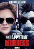 "Постер 2 из 2 из фильма ""Игрушки для взрослых"" /The Happytime Murders/ (2018)"