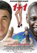 """Постер 4 из 4 из фильма """"1+1"""" /Intouchables/ (2011)"""