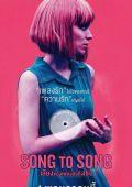 """Постер 10 из 12 из фильма """"Песня за песней"""" /Song to Song/ (2017)"""