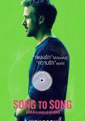 """Постер 11 из 13 из фильма """"Песня за песней"""" /Song to Song/ (2017)"""