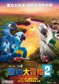 """Постер 9 из 22 из фильма """"Рио 2"""" /Rio 2/ (2014)"""